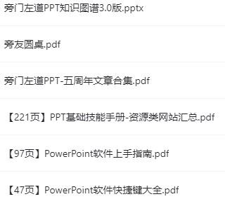 关注公众号送30G海量PPT精品资源